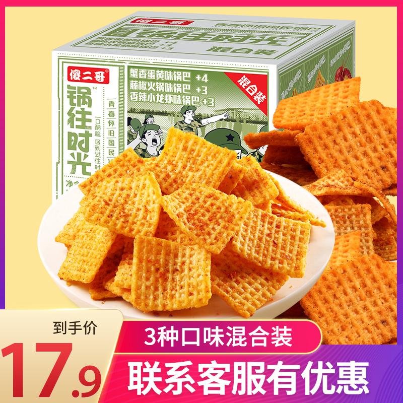 傻二哥锅巴花椒小龙虾蟹香蛋黄味零食小包装粗粮麻辣锅往时光整箱