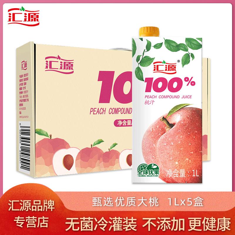 汇源果汁100%桃汁纯果汁果蔬汁青春版桃汁1L*5盒果汁饮料桃汁礼盒