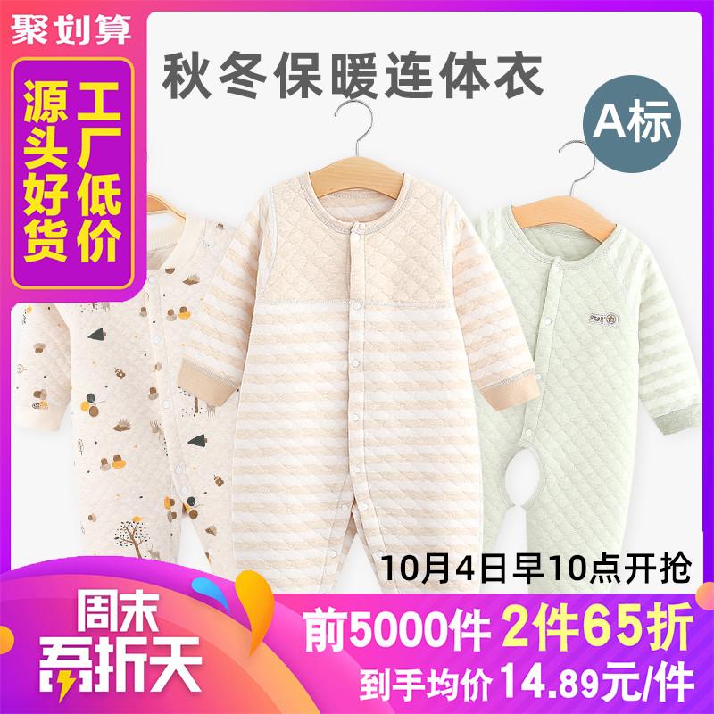 婴儿连体衣长袖内衣男女宝宝保暖哈衣秋冬装季装冬款初新生儿衣服