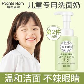 儿童洗面奶学生洁面泡沫宝宝专用洁面乳3岁以上6-9-12-15岁男女孩