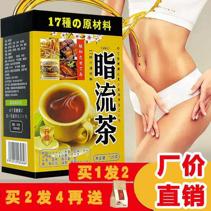 脂流茶便排便清肠排宿便清肠垢清理肠道刮油解腻消脂茶男女正品