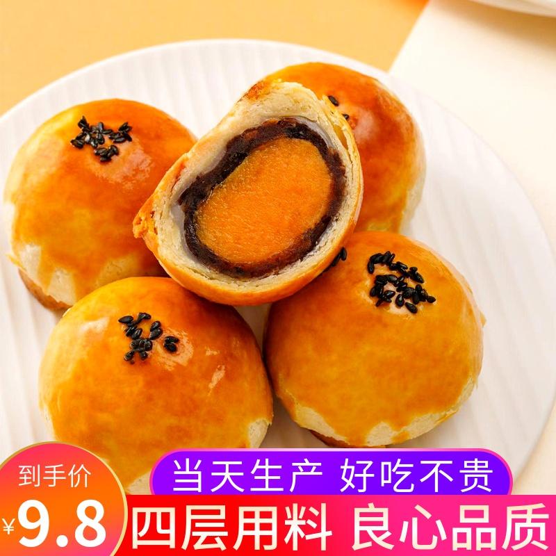 休闲零食轩妈家乡蛋黄酥雪媚娘红豆食品网红咸鸭蛋黄酥6 12枚新鲜