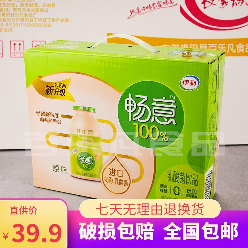 全新伊利畅意乳酸菌100%饮品原味100ml*30瓶优酸乳正品学生奶整箱