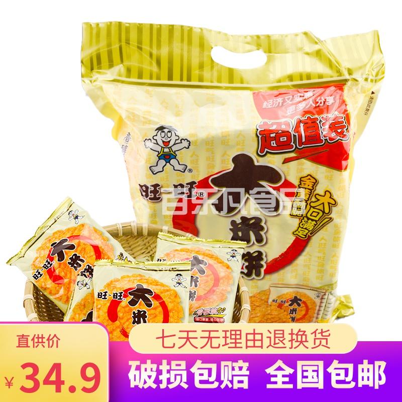 旺旺仔大米饼仙贝雪饼1000g大包实惠装整箱2020年产酥脆小吃零食