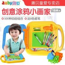 澳贝正品彩色蜡笔创意画板46so11472or字板宝宝早教益智玩具