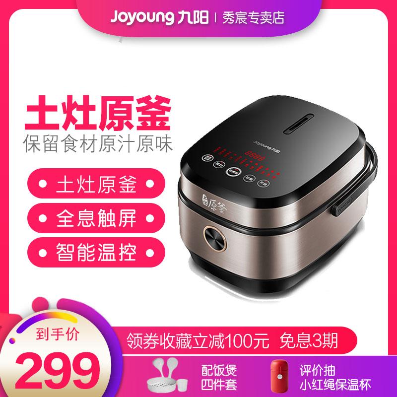 九阳电饭煲5L大容量家用智能球釜柴火饭煮饭锅官网正品50FY808