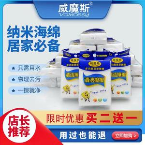 VOMOSSY / Wei Mosi vibrato magic magic wipe kitchen car cleaning nano sponge high density cleaning wipe