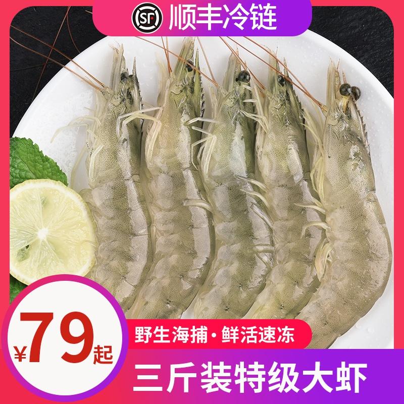 【3斤装 顺丰包邮】鲜活大虾特大基围虾活虾鲜虾白虾海虾海鲜水产