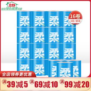 绿色立白纸业柔风超柔本色速溶空芯卷纸16卷竹浆卫生纸4层不漂白