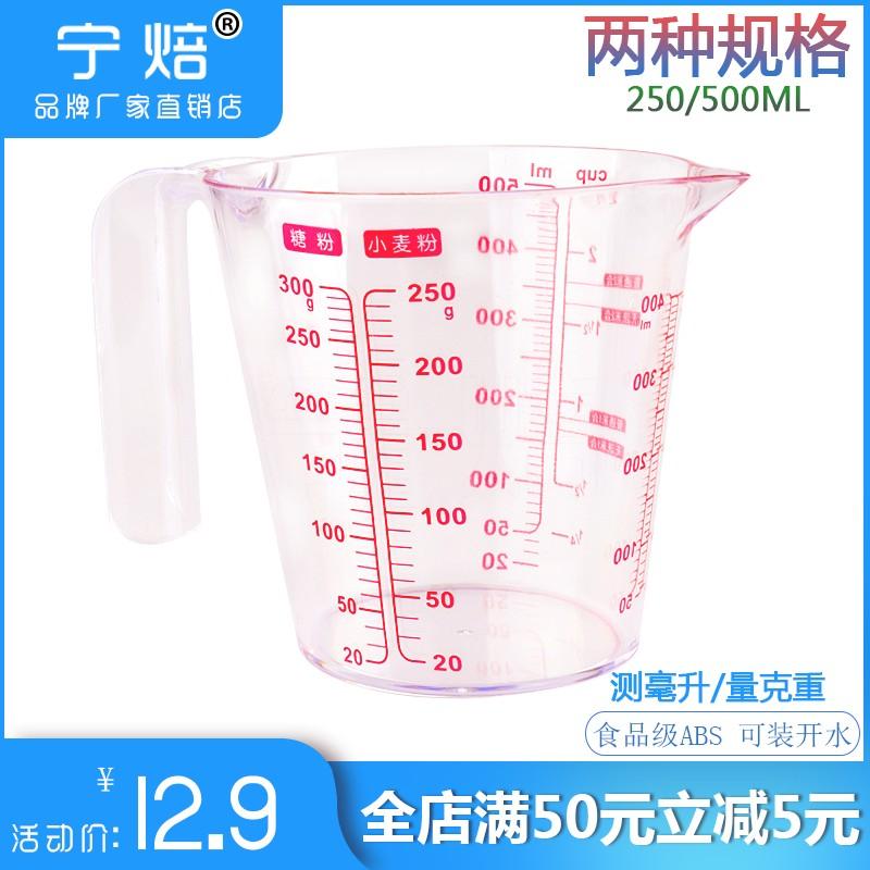 烘焙容器面粉液体量杯带双刻度250g500ml加厚ABS耐热树脂厨房工具