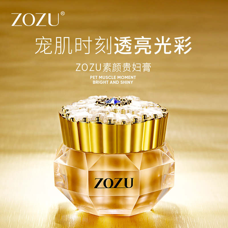 拍三件!ZOZU贵妇膏面霜提亮补水保湿懒人素颜霜女男士化妆品正品