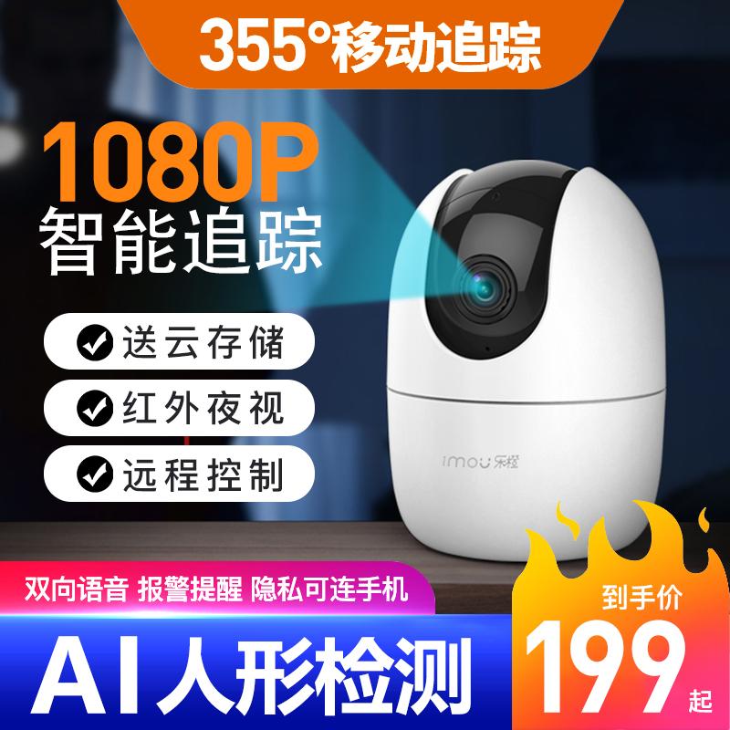 大华乐橙 监控摄像头夜视wifi手机远程智能家用无线高清全景360度