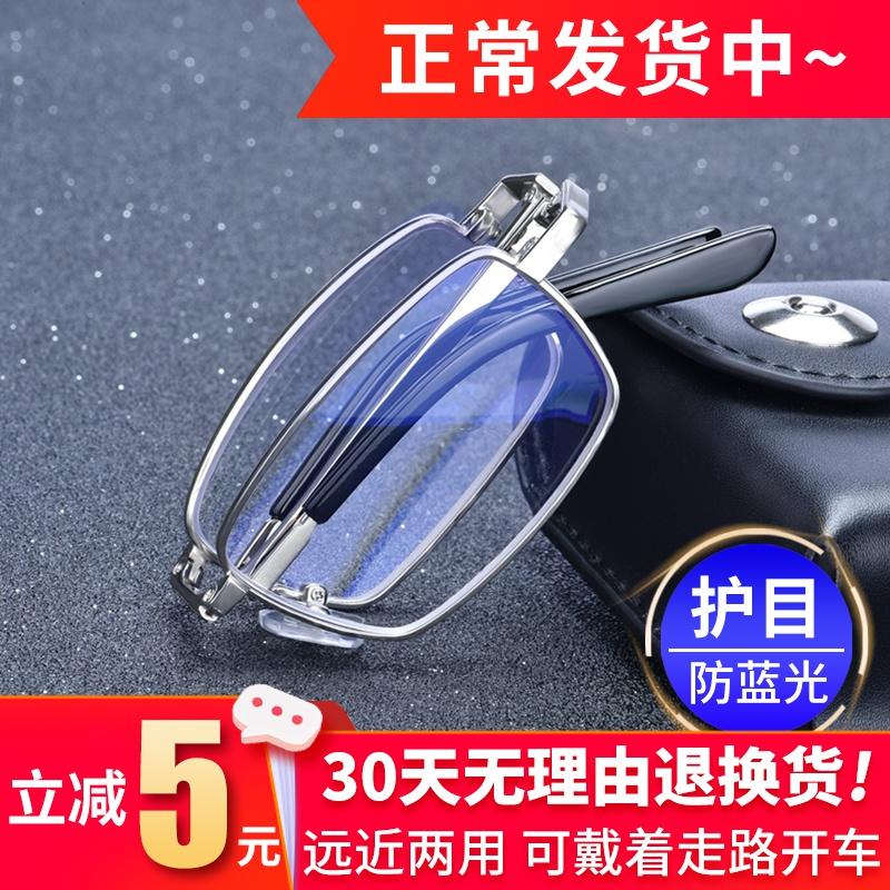 老花镜男远近两用高清超轻折叠便携式自动调节度数老人老光眼镜女