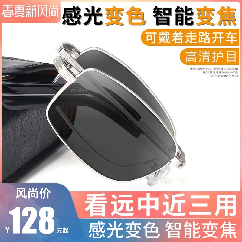 变色老花镜男折叠便携式远近两用高清智能自动变焦老人老光眼镜