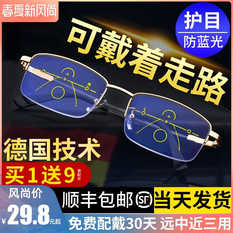 智能老花镜男自动调节度数远近两用高清防蓝光抗疲劳老人眼镜女