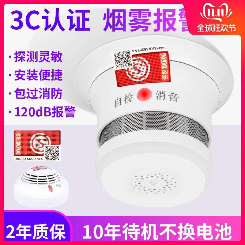 烟雾报警器家用无线消防3c认证火灾感应厨房商用独立式烟感探测器