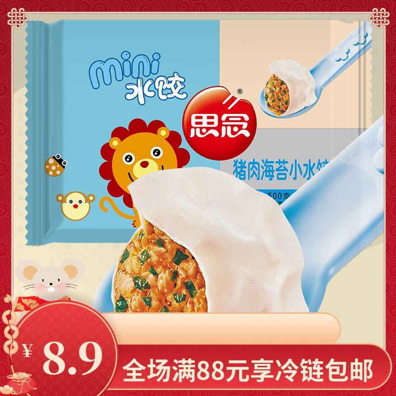 思念火锅食材思念猪肉三鲜/鳕鱼海苔/猪肉/鱼肉迷你小水饺 500g