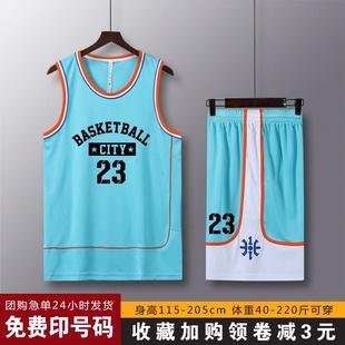 篮球服套装男女定制球衣大学生儿童篮球比赛训练服运动透气背心潮图片