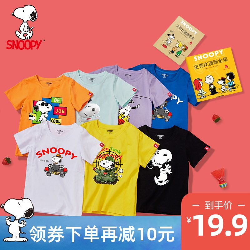 点击查看商品:史努比童装男童女童短袖儿童卡通印花T恤中大童儿童男女上衣纯棉
