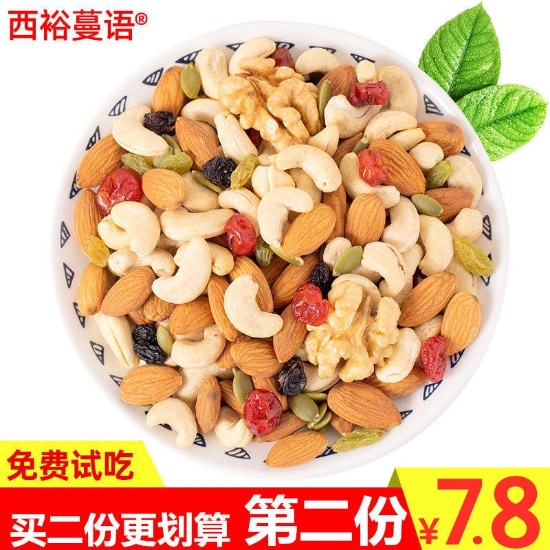 [¥9.99]每日坚果大礼包孕妇儿童款30包混合坚果干果仁天猫淘宝优惠券40元值得买