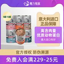 茉兰朵意大利猫罐头莫兰多专业猪肉火腿主食罐宠物成幼猫湿粮400g