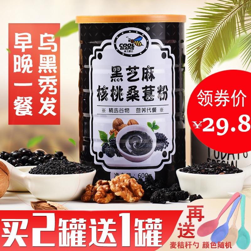 黑芝麻核桃黑豆桑葚粉黑芝麻糊熟即食饱腹代餐食品五谷杂粮粉600g