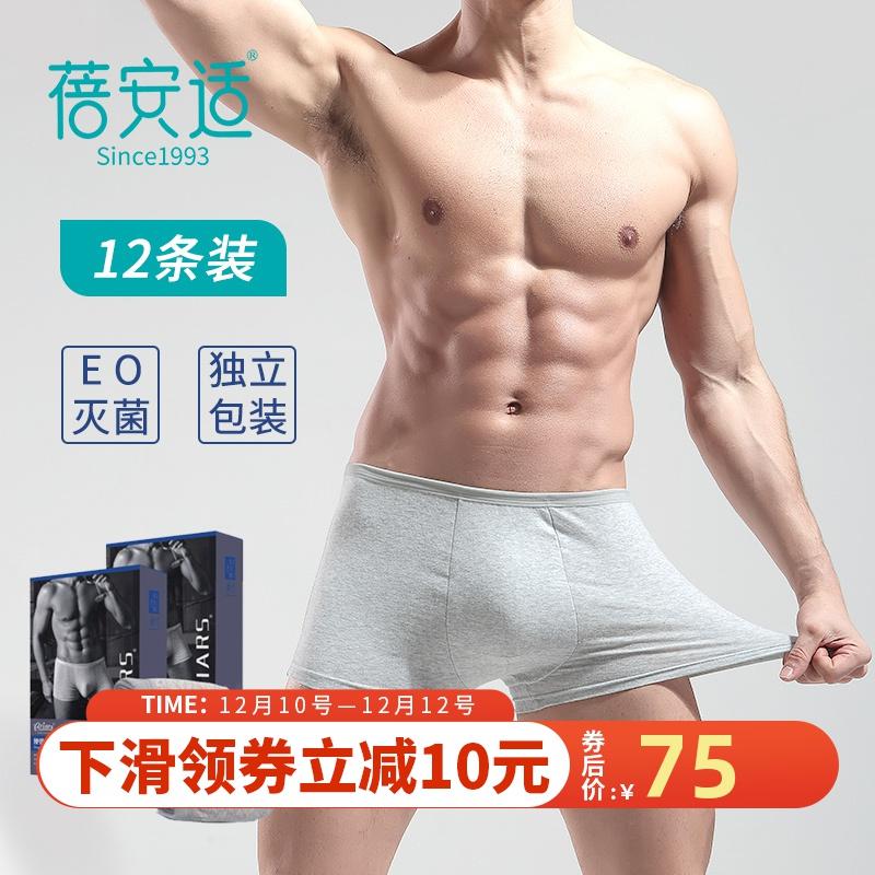 倍安适一次性内裤男女旅行平角纯棉纸内裤四底裤旅游免洗全棉短裤