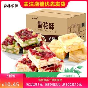 乐舞雪花酥饼干整箱网红手工抹茶咸蛋黄味牛扎网红零食