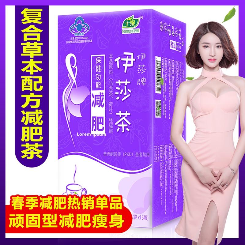 千泉 减肥瘦身燃脂排油茶叶酵素暴瘦全身搭配清肠排毒食品神器用