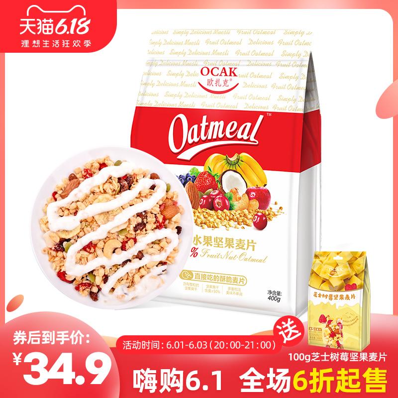 【唐嫣推荐】欧扎克50%水果坚果麦片早代餐冲饮即食营养燕麦400g