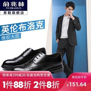 俞兆林夏季透气休闲皮鞋男韩版英伦布洛克鞋商务正装软底黑色鞋子