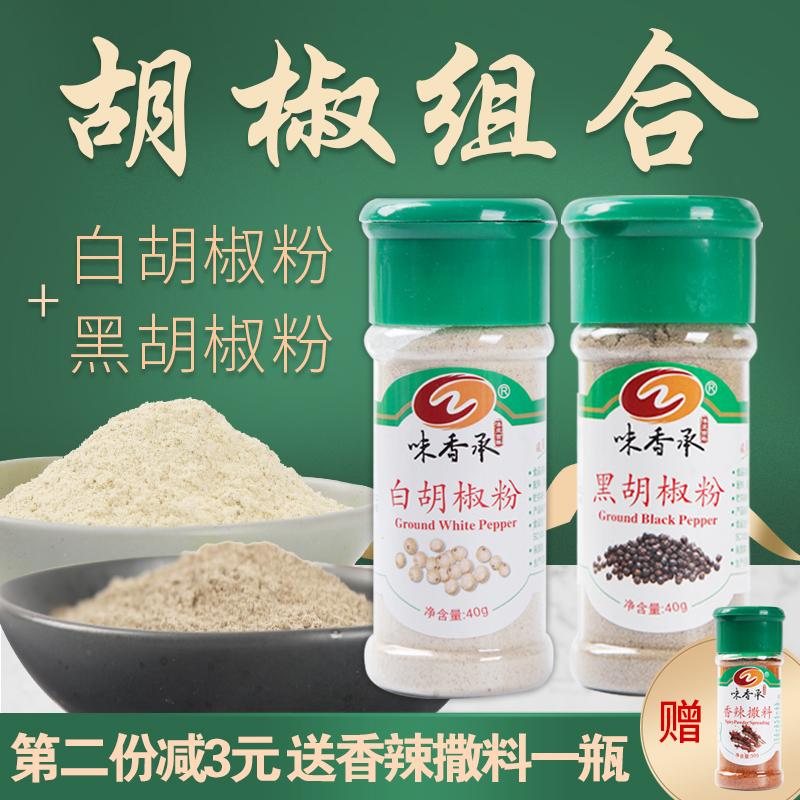 白胡椒粉黑胡椒粉面家用2瓶装 正宗现磨农家胡椒粒调料粉烹饪鱼汤