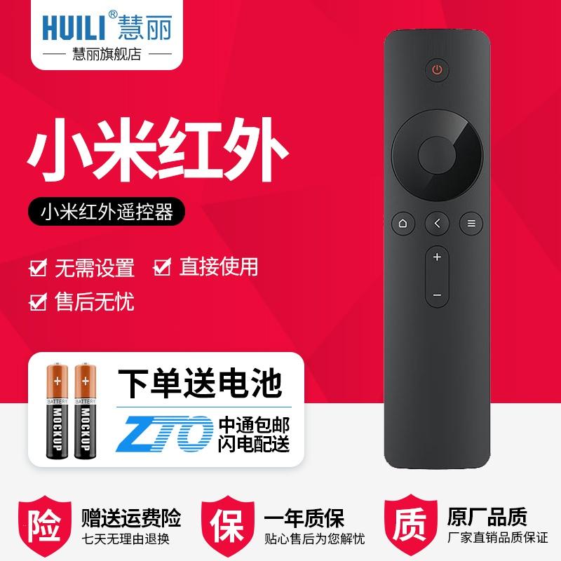 �I小米电视盒子遥控器通用网络机顶盒2代3代4A4C红外线蓝牙语音版