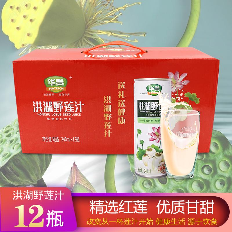 华贵洪湖野莲汁240ml*12罐装湖北洪湖特产早餐植物蛋白果蔬汁饮料