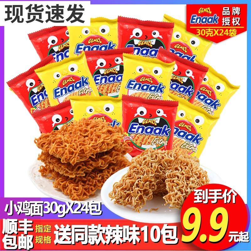 印尼进口GEMEZEnaak烤鸡味网红膨化零食小鸡干脆面整箱干吃点心面