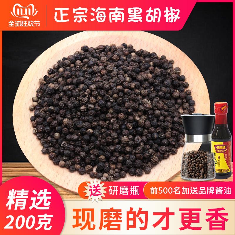 海南黑胡椒粒散装200g烧烤牛排料理调料家用现磨黑胡椒粉碎研磨器