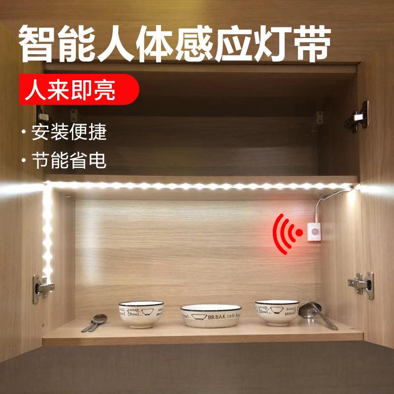 点击查看商品:LED人体感应灯带无线充电智能自粘免布线床底衣鞋橱柜小夜灯条带