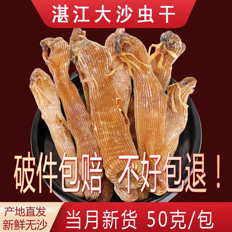 广东湛江福影正品特产干黑沙虫干货海鲜爬沙虫海肠子沙肠子50g