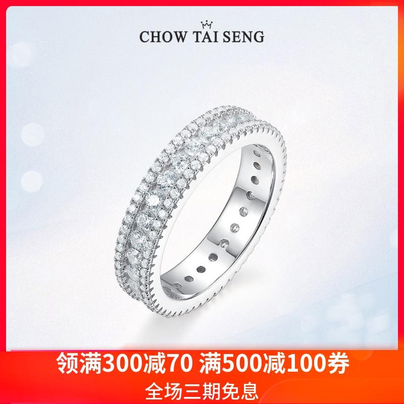 周大生S925银戒指 Shine指环 时尚个性轻奢高级感设计 送女友礼物满300元减70元