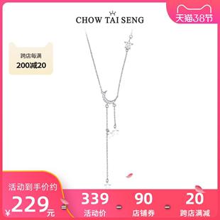 周大生银项链S925星月颈链轻奢小众设计锁骨链饰品女生日礼物T