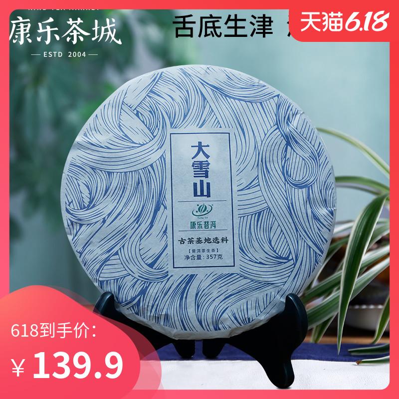 2020年大雪山普洱生茶饼茶特级云南临沧春茶古树普洱茶饼生茶茶叶