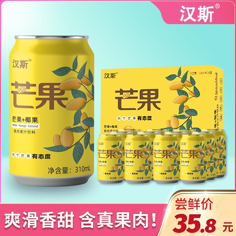 汉斯芒果汁310ml*12罐网红同款经典饮料真果汁真果肉鲜爽弹口不腻