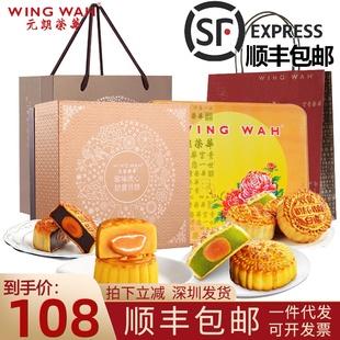 (顺丰)元朗荣华月饼双黄白莲蓉流心奶黄金翡翠红豆中秋送礼盒装图片