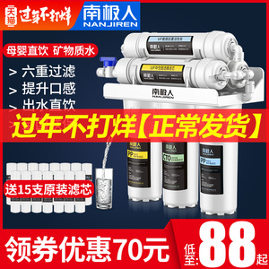 Antarctic water purifier household direct drinking kitchen water filter tap water filter six-stage ultrafiltration water purifier