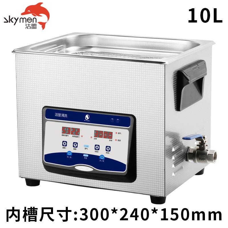 实验室超声波清洗机 五金零件清洗机 线路板清洗机 非蒸汽清洁机