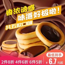 C2软心挞蛋挞芝士巧克力咸蛋黄抹茶味进口日本零食休闲夹心饼干81
