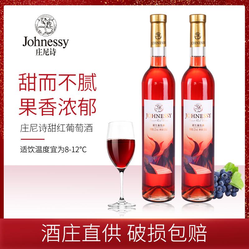 庄尼诗甜红葡萄酒六支整箱甜型红酒网红冰酒女士起泡果酒500ml*2