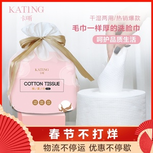 Ka Ting cleansing towel disposable wash towel female cotton sterile paper cloth special face cleansing makeup cotton roll