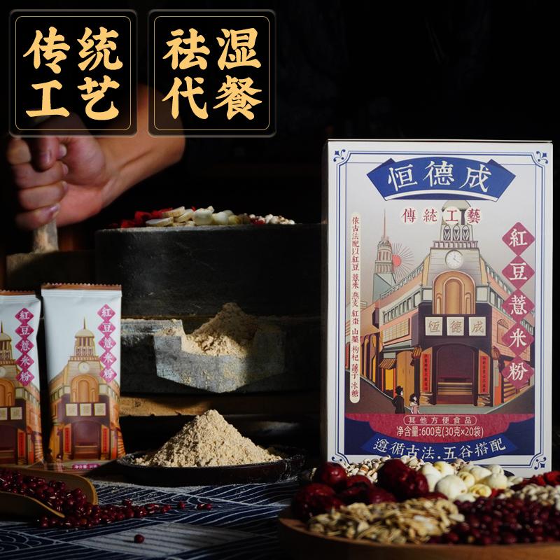 恒德成|红豆薏米粉600g薏仁代餐粥懒人食品早餐速食粉祛湿茶五谷