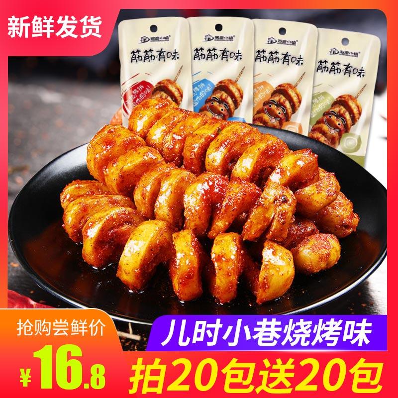 烤面筋辣条20包儿时混合味烧烤麻辣香辣零食小吃休闲食品